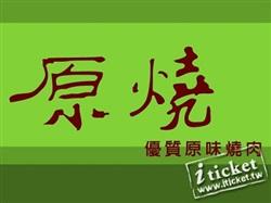 [愛票網] 王品集團原燒日式優質原味燒肉優惠餐券(全台通用)台中,高雄有門市